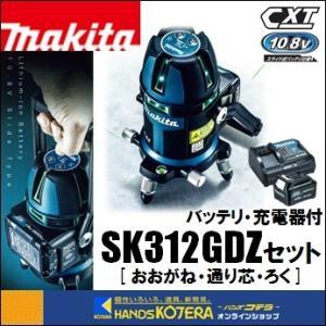 【数量限定】【makita マキタ】充電式屋内・屋外兼用グリーンレーザー墨出し器 おおがね・通り芯・ろく SK312GDZ電池セット(受光器・バイス・三脚別売)|handskotera
