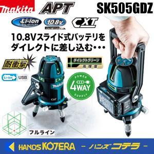 【makita マキタ】充電式屋内・屋外兼用グリーンレーザー墨出し器 フルライン SK505GDZ 本体のみ(受光器・バイス・三脚別売)|handskotera