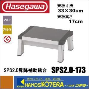 【代引き不可】【ハセガワ長谷川】Hasegawa SPS2.0昇降補助踏台 SPS-2.0-173 天板33cm幅 アルミ踏台イッポ バス昇降用|handskotera