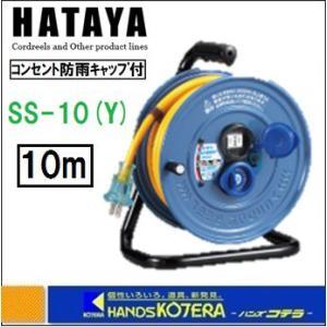 【HATAYA ハタヤ】コードリール 屋外用 防雨型 サンデーレインボーリールミニ 単相100V 10m SS-10(Y)|handskotera