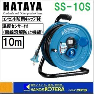 【HATAYA ハタヤ】コードリール 屋外用 防雨型 サンデーレインボーリールミニ 温度センサー付 100V 10m SS-10S|handskotera