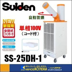 【代引き不可】【Suiden スイデン】クールスイファン スポットエアコン 自動首振 冷風1口タイプ...