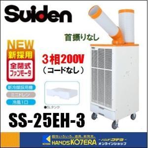 【代引き不可】【Suiden スイデン】クールスイファン スポットエアコン 首振りなし 冷風1口タイ...