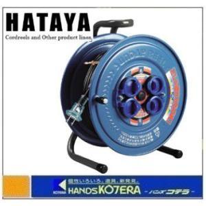 【ハタヤ】電工ドラム 防雨型 サンデーレインボーリール 単相100V 30m SS-30|handskotera