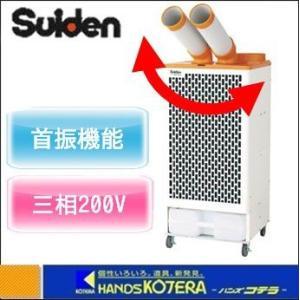 【代引き不可】【Suiden スイデン】クールスイファン スポットエアコン 自動首振機能付き 冷風2...