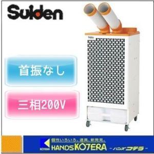 【代引き不可】【Suiden スイデン】クールスイファン スポットエアコン 首振なし 冷風2口タイプ...