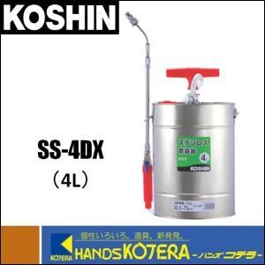 【KOSHIN 工進】ステンレス半自動噴霧器 4L SS-4DX|handskotera