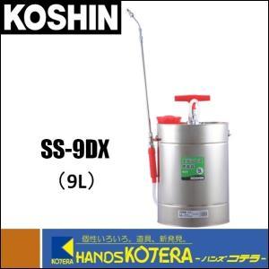 【KOSHIN 工進】ステンレス半自動噴霧器 9L SS-9DX|handskotera
