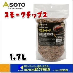 【新富士バーナー】SOTO スモークチップス 熱燻の素 旨味ブレンド ウイスキーオーク 1.7L(5...