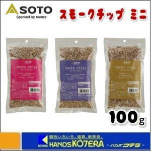【新富士バーナー】SOTO スモークチップス ミニ 熱燻の素 旨味ブレンド 100g 全3樹類