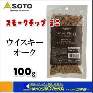 【新富士バーナー】SOTO スモークチップス ミニ 熱燻の素 旨味ブレンド 100g ウイスキーオー...