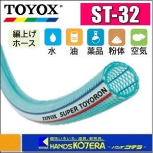 【代引き不可】【TOYOX トヨックス】≪1M単位カット販売≫スーパートヨロンホース ST-32 φ32x41mm handskotera