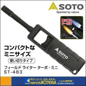 【新富士バーナー】SOTO フィールドライター ターボ・ミニ ST-483 ターボ式ライター(使い切りタイプ)|handskotera