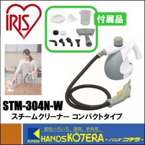 【IRIS アイリスオーヤマ】 スチームクリーナー コンパクトタイプ STM-304N-W ホワイト/グレー (STM304NW)