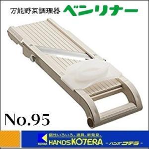 【ベンリナー】プロ仕様万能野菜調理器 スーパーベンリナー No.95 [新型]|handskotera