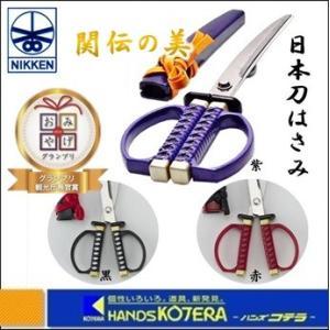 【ニッケン刃物】 日本刀はさみ 標準モデル SW-18(黒/赤/紫) 180mm 刃カバー付  〔紙切り用デザインはさみ〕|handskotera