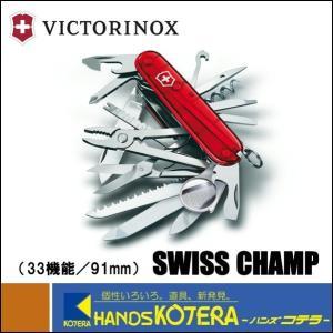 【在庫特価】【VICTORINOX ビクトリノックス】マルチツール日本正規品 スイスチャンプ 1.6795.T トランスペアレンシーレッド|handskotera