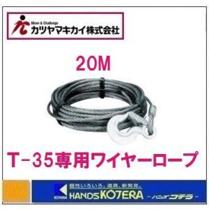 【カツヤマキカイ】 チルホール T-35用ワイヤーロープ 20M T-35-WR20M|handskotera