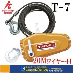 【在庫あり】【カツヤマキカイ】 チルホール TIRFOR(本体+専用ワイヤ20M付)T-7-20|handskotera
