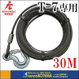 【在庫あり】【カツヤマキカイ】チルホールT-7用専用ワイヤーロープのみ 30M T-7-WR30M|handskotera