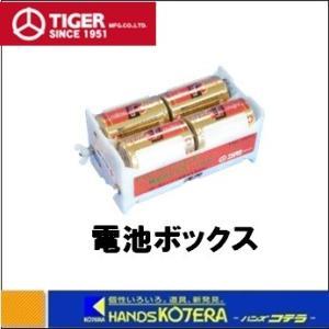 【タイガー】 アニマルキラー 電池 関連部材 12V電池ボックス TAK-12VX2 単一乾電池用ボックス|handskotera