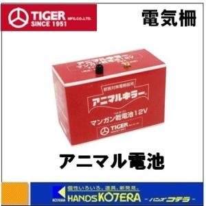 【タイガー】 アニマルキラー 電池 関連部材 アニマル電池12V TAK-B12V 本器用乾電池|handskotera