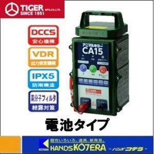 【タイガー】 アニマルキラー TAK-CA15DC 電池タイプ 防雨型 電気柵本器|handskotera