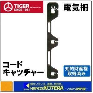 【タイガー】 アニマルキラー 資材 柵線 コードキャッチャー TAK-CP01 (1袋50個入)|handskotera