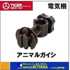 【タイガー】 アニマルキラー 資材 ガイシ アニマルガイシ TAK-GA1 (1ケース100個入)|handskotera