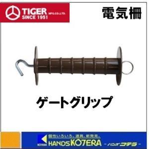 【タイガー】 アニマルキラー 資材 出入口 ゲートグリップ2 TAK-GG002B|handskotera