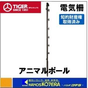 【タイガー】 アニマルキラー 資材 支柱 アニマルポールFRP TAK-PFI001 (1ケース50本入)|handskotera