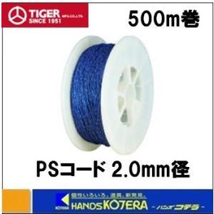【タイガー】 アニマルキラー 資材 柵線 アニマルコード TAK-PS500B 2.0mm径×500m巻|handskotera