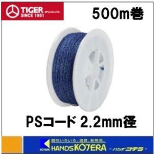 【タイガー】 アニマルキラー 資材 柵線 アニマルコード TAK-PS502B 2.2mm径×500m巻|handskotera