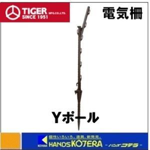 【タイガー】 アニマルキラー 資材 支柱 Yポール・しのびくん TAK-PY830 (1ケース50本入)<軽量タイプ>|handskotera