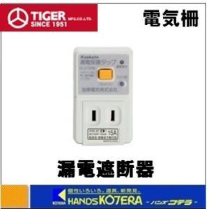 【タイガー】 アニマルキラー コンセント式漏電遮断器 TAK-RS15|handskotera