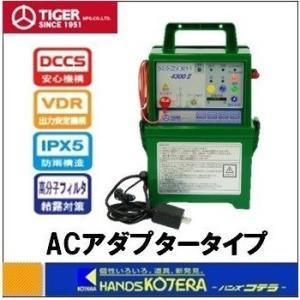 【代引き不可】【タイガー】BORDER SHOCK 電気さく用電源装置 SA30AD ACアダプタータイプ 屋内型 ボーダーショック handskotera