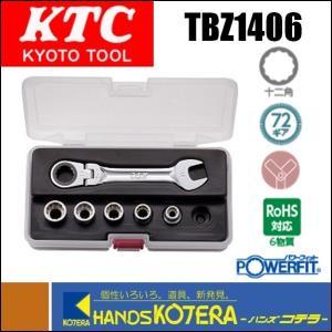 【KTC 京都機械工具(株)】ラチェットめがね用ソケットセット TBZ1406|handskotera