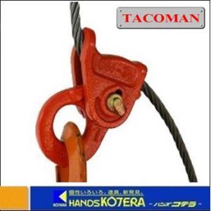 【在庫あり】【タコマン】 タコマンクリップ TC-14 ワイヤー径:12〜14mm|handskotera