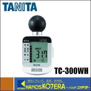 【TANITA タニタ】黒球式熱中症指数計 熱中症アラーム TC-300WH