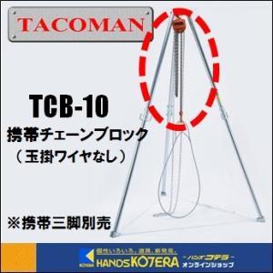 【タコマン】≪重量物の吊り作業が簡単≫ 携帯チェンブロック 1t ワイヤなし TCB-10 ※携帯三脚別売|handskotera