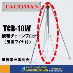【タコマン】≪重量物の吊り作業が簡単≫ 携帯チェンブロック 1t 2.5m ワイヤ付 TCB-10W ※携帯三脚別売|handskotera
