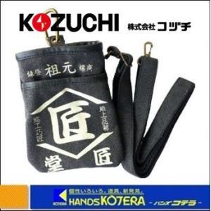 【KOZUCHI コヅチ】匠堂 シザーケース TD-07K 黒