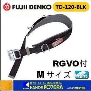 【藤井電工】ツヨロン ツヨライトD柱上安全帯用胴・補助ベルト Mサイズ 黒色 軽量型 RGVO(めがね環)付 TD-120-BLK-RGVO-M|handskotera