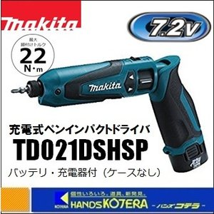 【makita マキタ】7.2V充電式ペンインパクトドライバ TD021DSHSP バッテリ+充電器付 handskotera