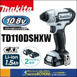 【makita マキタ】10.8V充電式インパクトドライバ TD110DSHXW 白 1.5Ah バッテリ2本・充電器・ケース付|handskotera