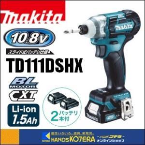 【makita マキタ】10.8V充電式インパクトドライバ 135N・m TD111DSHX 青 1.5Ahバッテリ2本+充電器+ケース付|handskotera