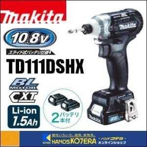 【makita マキタ】10.8V充電式インパクトドライバ 135N・m TD111DSHXB 黒 1.5Ahバッテリ2本+充電器+ケース付|handskotera