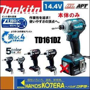 【makita マキタ】14.4V充電式インパクトドライバ 175N・m TD161DZ 本体のみ 全5色 (バッテリ・充電器・ケース別売)|handskotera