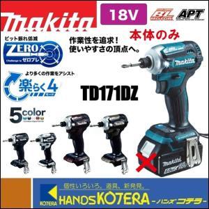 【makita マキタ】18V充電式インパクトドライバ 180N・m TD171DZ 本体のみ 全5色 (バッテリ・充電器・ケース別売)|handskotera