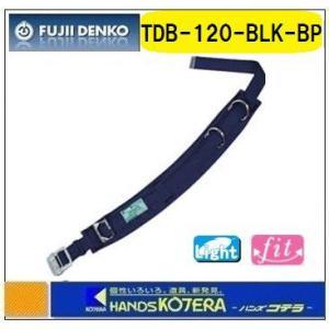 【在庫あり】【藤井電工】ツヨロン ツヨライトD用胴・補助ベルト 軽量湾曲型 TDB-120-BLK-BP|handskotera